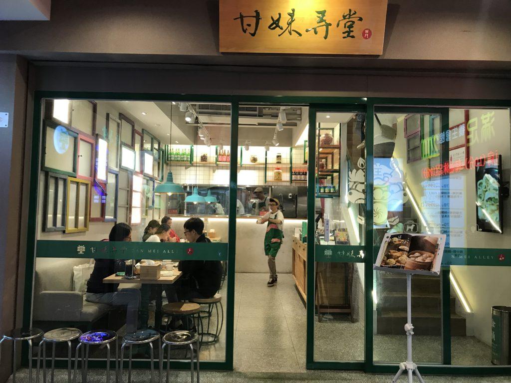 台湾グルメ、小籠包