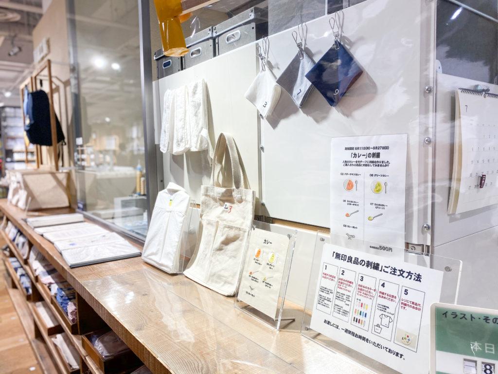 無印良品、刺繍工房、季節限定カレー