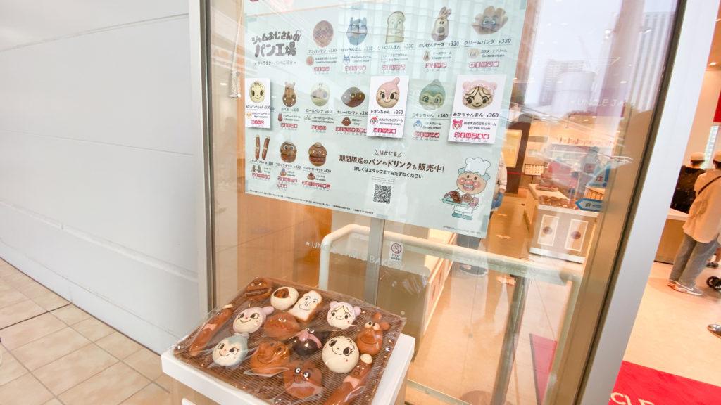 アンパンマンミュージアム横浜1階のパン屋。 昼ごろが空いている。