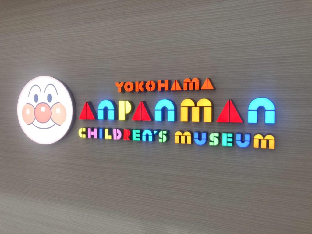 アンパンマンミュージアム横浜のブログ